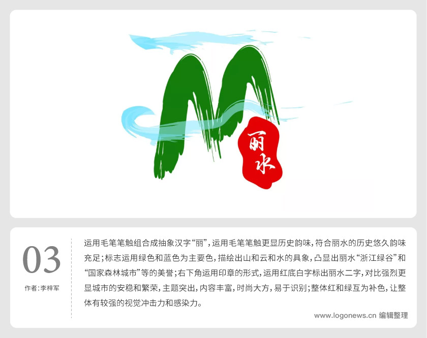 """设计说明:运用毛笔笔触组合成抽象汉字""""丽"""",运用毛笔笔触更显历史"""
